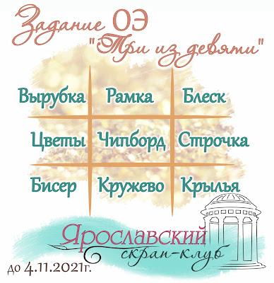 """+++ОЭ """"Три из девяти"""" 04/11"""