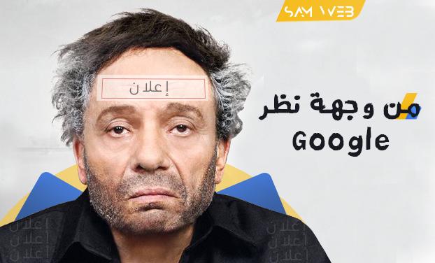 شروط ادسنس من وجهة نظر جوجل .. عادل امام مات