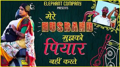 Mere Husband Mujhko Piyar Nahin Karte Lyrics: Rinku Bhabhi | Sunil Grover