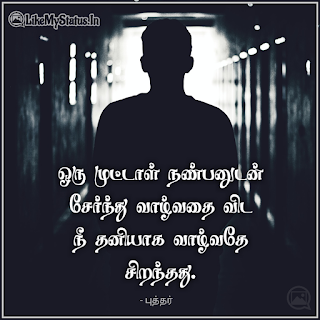 Buddha tamil quote about friend