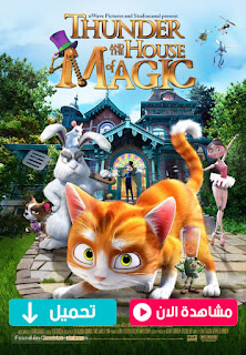 مشاهدة وتحميل فيلم Thunder and the House of Magic 2013 مترجم عربي