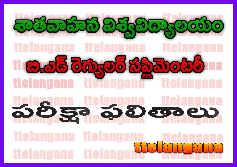 శాతవాహన విశ్వవిద్యాలయం బి.ఎడ్ రెగ్యులర్ సప్లిమెంటరీ పరీక్షా ఫలితాలు