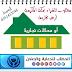 مستثمر سعودي يبحث عن محلات تجارية أو أرض على شارع تجاري