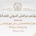 توصيات مؤتمر مراكش حول استقلال السلطة القضائية وضمان حقوق المتقاضين واحترام قواعد سير العدالة