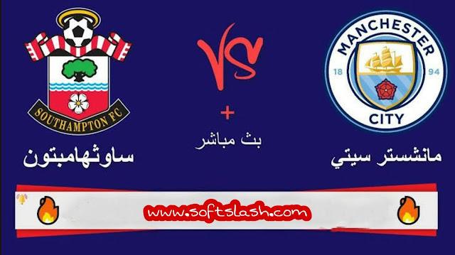 شاهد مباراة Manchester city vs Southampton live بمختلف الجودات