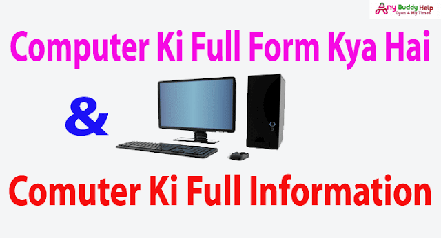 Computer Ki Full Form Hindi Me - Full Guide by anybuddyhelp