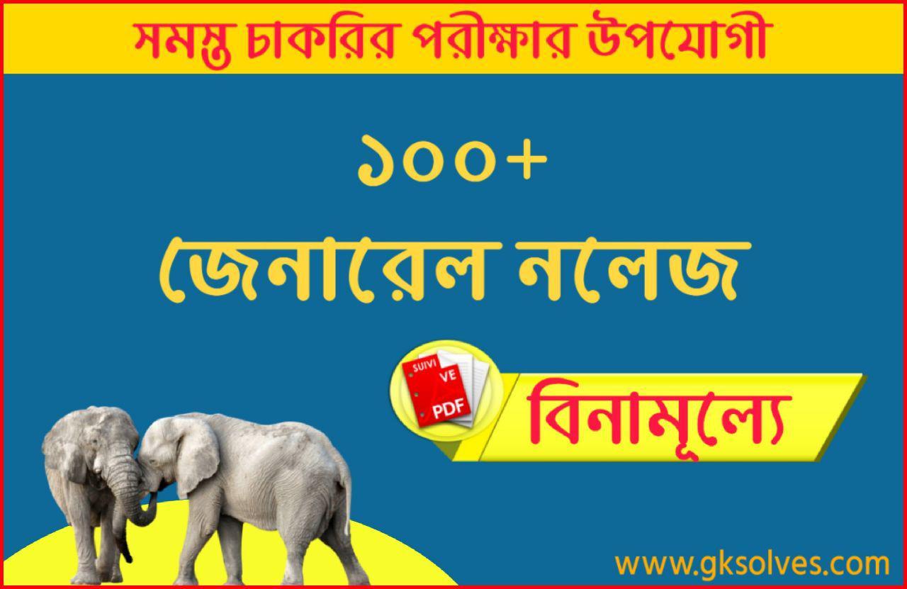 100+ General Knowledge 2020 | জেনারেল নলেজ প্রশ্ন উত্তর | General Knowledge Questions And Answers Pdf | General Knowledge Pdf | General Knowledge In Bengali Pdf
