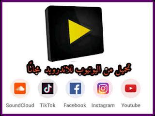 تطبيق تحميل من اليوتيوب للاندرويد  مجانًا