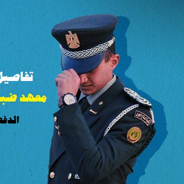 معهد ضباط الصف المعلمين فتح باب التقديم صف ظابط تعرف على الشروط والتفاصيل