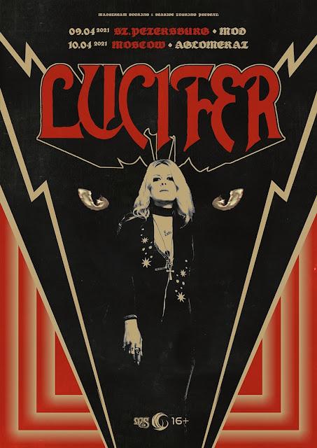 Lucifer в России