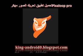 https://king-android0.blogspot.com/2020/08/pixaloop-pro.html