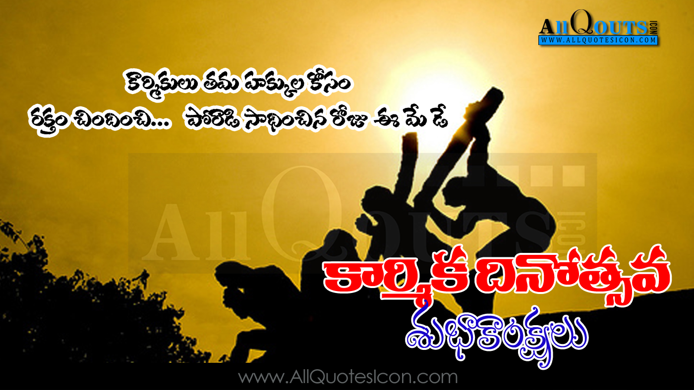 May Day Greetings In Telugu Hd Wallpapers Best Telugu Quotes Images