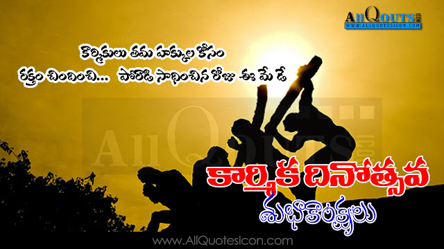 May-Day-Telugu-quotes-images-inspiration-life-motivation-thoughts-sayings-free