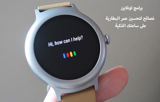 نصائح لتحسين عمر البطارية على ساعتك الذكية