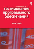 книга Луизы Тамре «Введение в тестирование программного обеспечения» - читайте отдельное сообщение в моем блоге