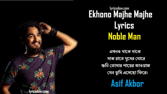 Ekhono Majhe Majhe Lyrics