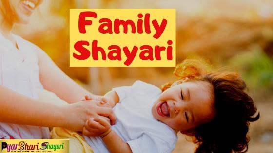 Family Shayari In Hindi