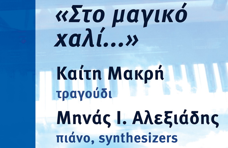 Αλεξανδρούπολη: Βράβευση εθελοντών αιμοδοτών μετά μουσικής