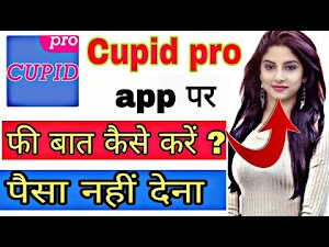 Cupid Pro In Hindi detail