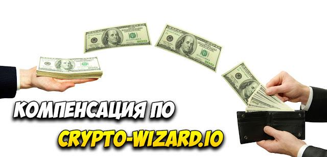 Компенсация по crypto-wizard.io