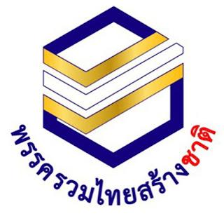 ตราสัญลักษณ์ พรรครวมไทยสร้างชาติ