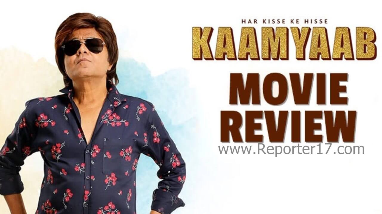 Kaamyaab Movie Review In Hindi : Sanjay Mishra, Deepak Dobriyal In 2020