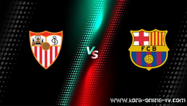 مشاهدة مباراة برشلونة واشبيلية بث مباشر كأس ملك إسبانيا