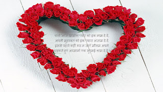 free-download-happy-valentines-day-images-shayari-in-hindi-2017