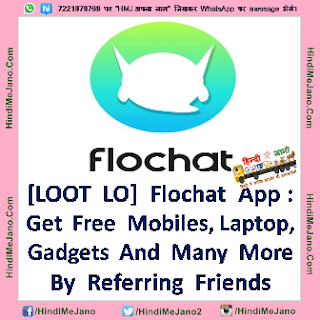Tags- Flo chat app, signup and win amazon vouchers, refer friends & win iPhones, gadgets and lots more, Flochat app unlimited tricks, FloChat app hacking tricks, Flochat app refer and earn, refer friends & get smartphones, laptops & many more, how to redeem products from flochat app, Flochat app loot proof, Flochat app loot tricks,