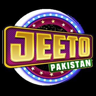 jeeto-pakistan-helpline-number