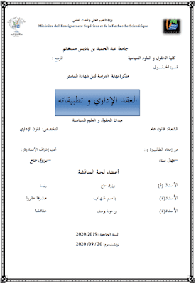 مذكرة ماستر: العقد الإداري وتطبيقاته PDF
