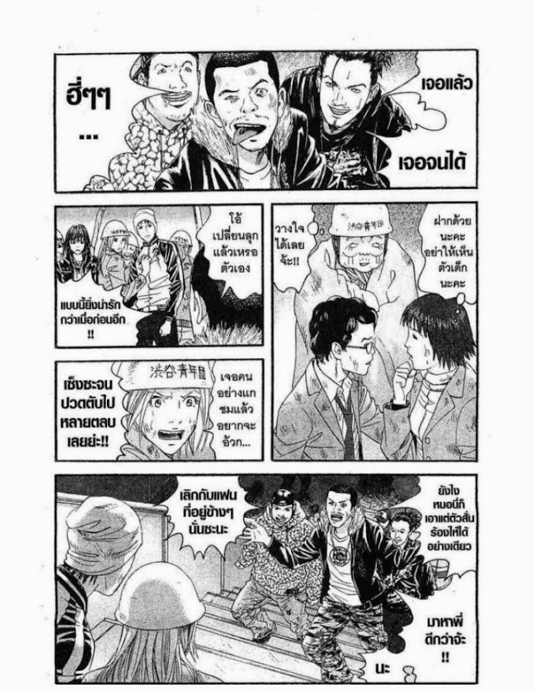 Kanojo wo Mamoru 51 no Houhou - หน้า 81