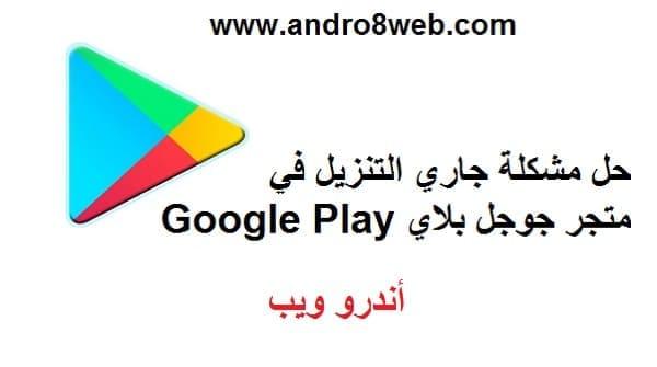 شرح كامل ومفصل حل مشكلة جاري التنزيل في متجر جوجل بلاي | Google Play Store