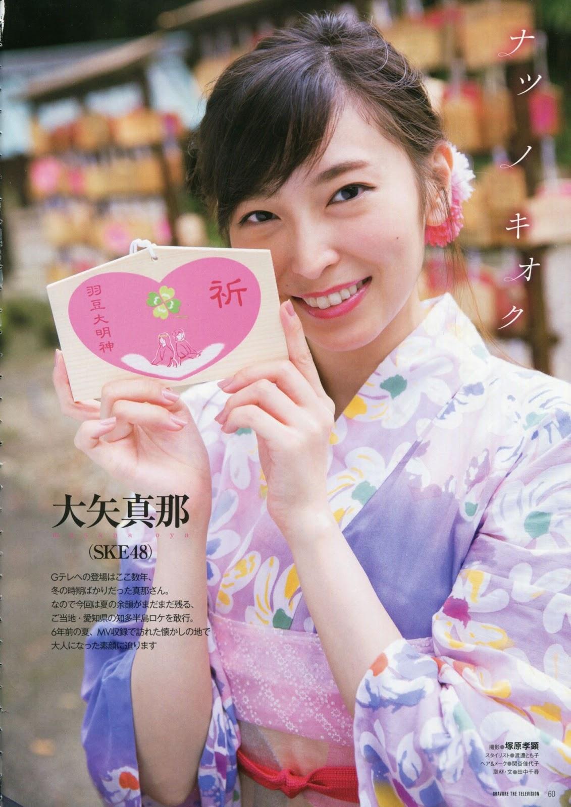 Oya Masana 大矢真那, Gravure The Television 2017 Vol.48 (G(グラビア)ザテレビジョン) Vol.84)
