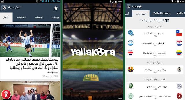 تحميل تطبيق يلاكورة Yallakora