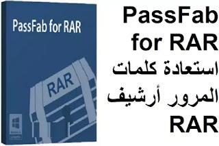 PassFab for RAR 9-4-3 استعادة كلمات المرور أرشيف RAR