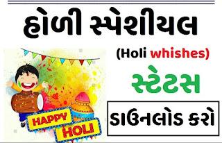 New Happy Holi Status 2021 | Holi Shayari, Quotes Images Download