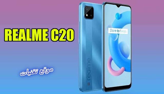 مواصفات ومميزات هاتف Realme C20 الهاتف الاقتصادي بسعر مذهل