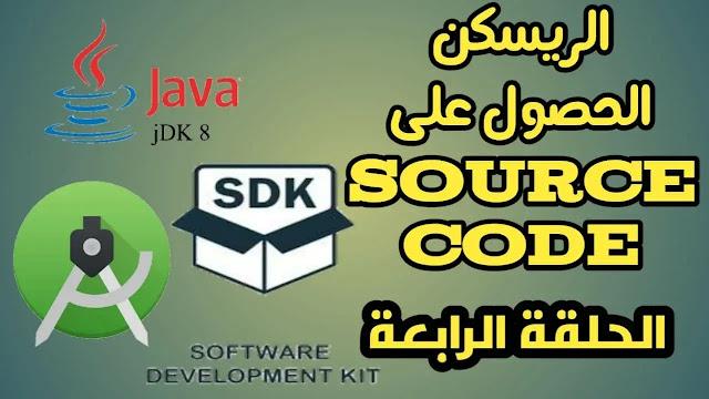 كيفية الحصول على كود سورس المصدر androidstudio وافضل المواقع للتحميل