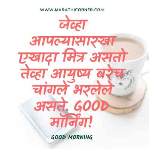 GM MSG in Marathi, Wishes & Message