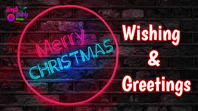 Merry Christmas 2019 Greetings and Messages
