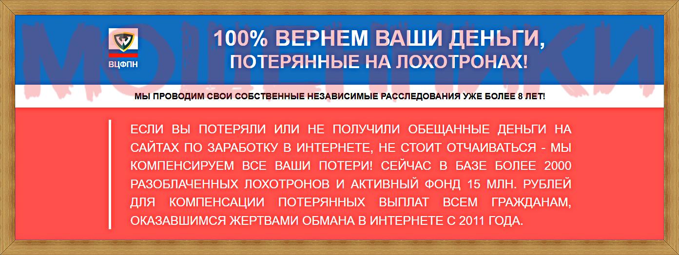 [Мошенники] 100% ВЕРНЕМ ВАШИ ДЕНЬГИ Отзывы, лохотрон!