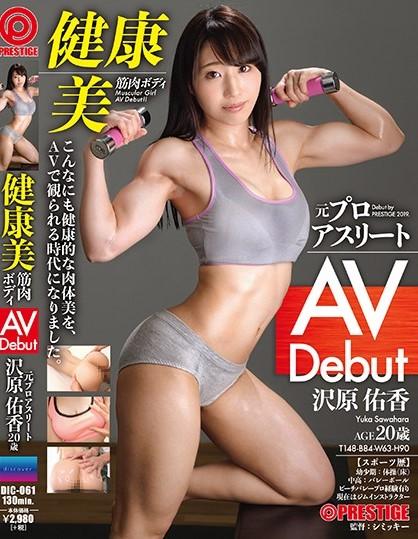 DIC-061 Sawahara Yuka AV Debut
