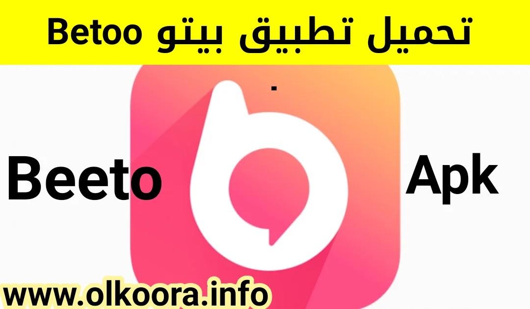 تحميل تطبيق بيتو / تنزيل تطبيق Beeto apk للأندرويد و للأيفون 2021
