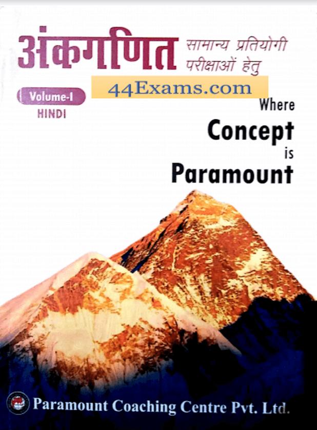 पैरामाउंट अंकगणित वॉल्यूम-I : सभी प्रतियोगी परीक्षा हेतु हिंदी पीडीऍफ़ पुस्तक | Paramount Arithmetic Volume-I : For All Competitive Exam Hindi PDF Book