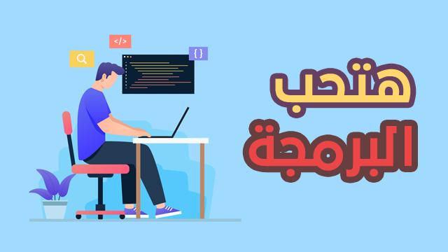 افضل طريقة تجعلك لا تنسى الاكواد وتححبك في البرمجة ( تعلم البرمجة بالعربي بسهولة )