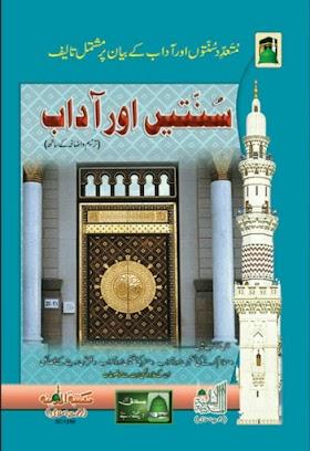 سنتیں اور آداب (Sunnatain aur Adaab)