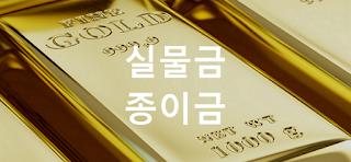 뜻 : 실물 금, 종이 금, 피지컬 골드, 페이퍼 골드, Physical Gold, Paper Gold