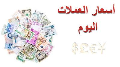 أسعار العملات اليوم الأحد 5-4-2020