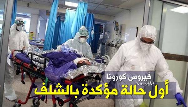 رسميا : أول حالة مؤكدة بفيروس كورونا بالشلف